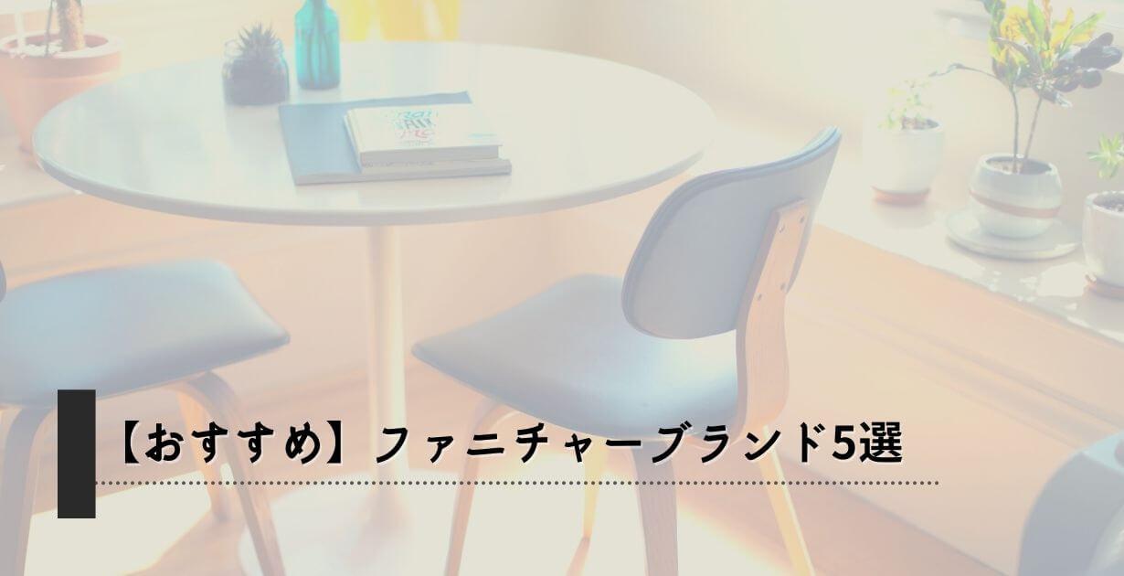 【おすすめ】ファニチャーブランド5選