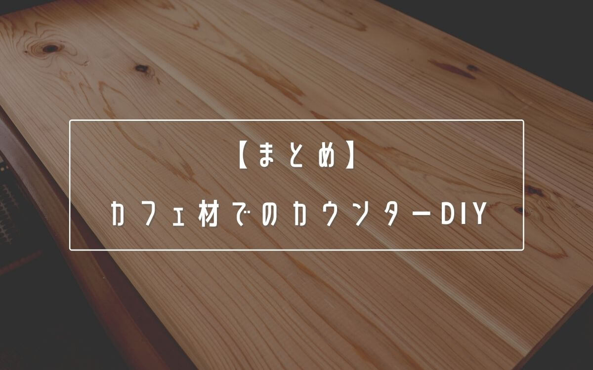 【まとめ】カフェ材でのカウンターDIY