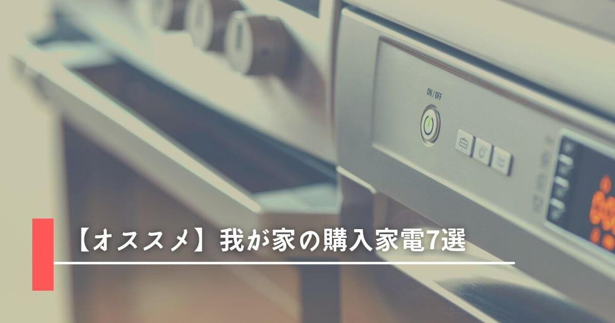 【オススメ】我が家の購入家電7選