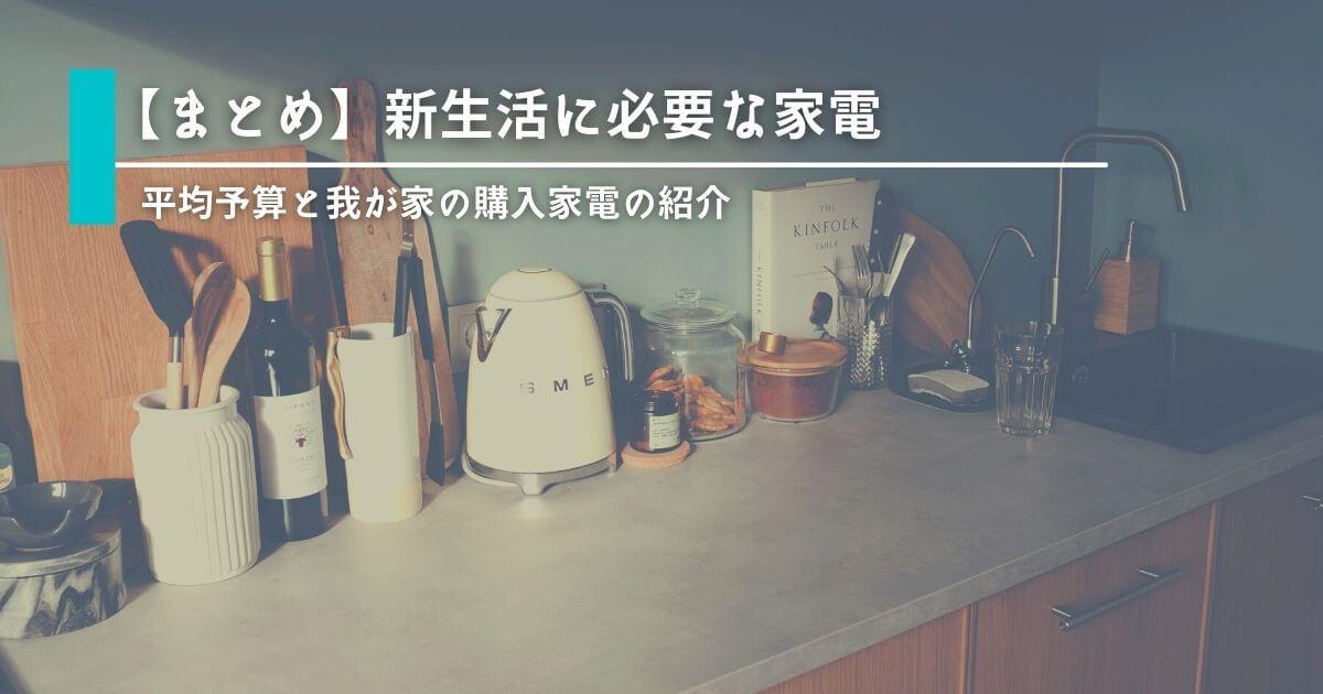 【まとめ】新生活に必要な家電