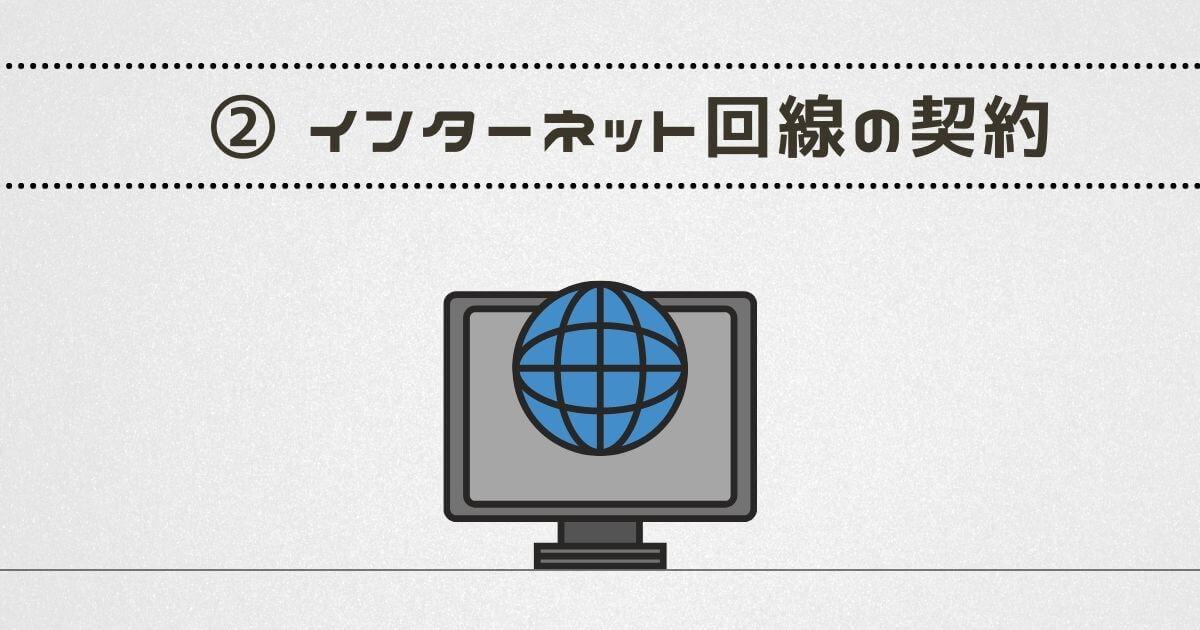 引き渡し準備② インターネット回線の契約