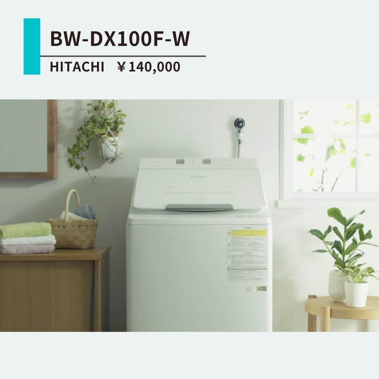新居購入家電⑤洗濯機