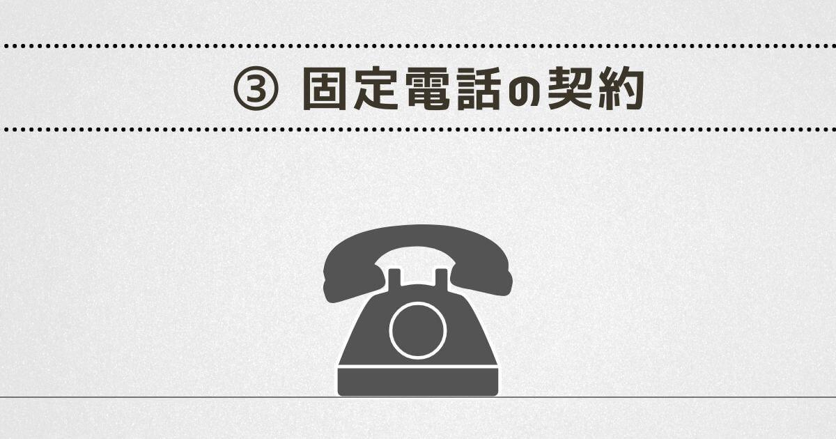 引き渡し準備③ 固定電話の契約