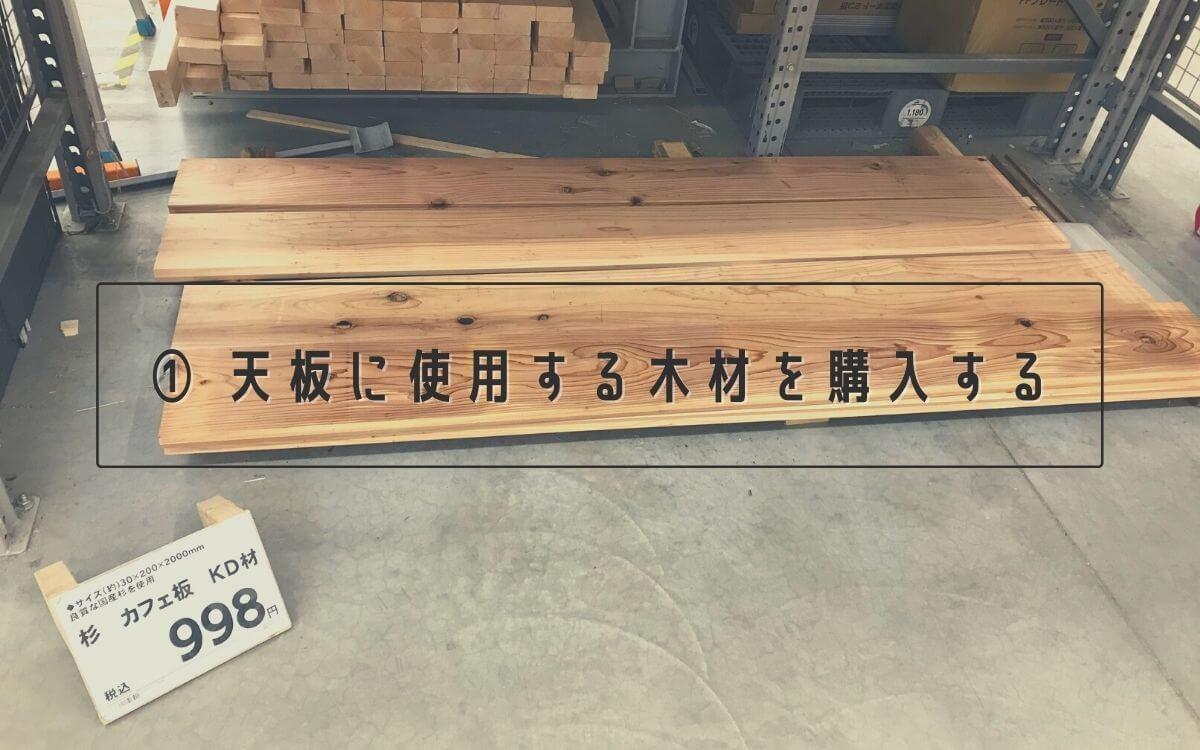 ① 天板に使用する木材(カフェ材)を購入する