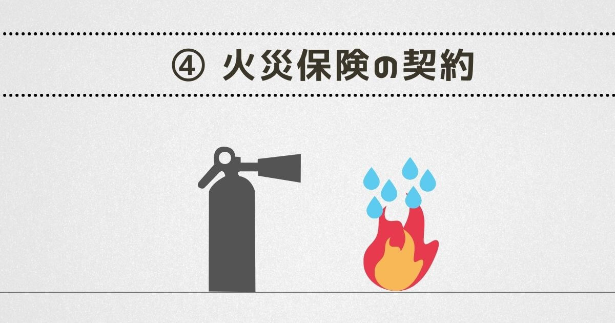 引き渡し準備④ 火災保険の契約