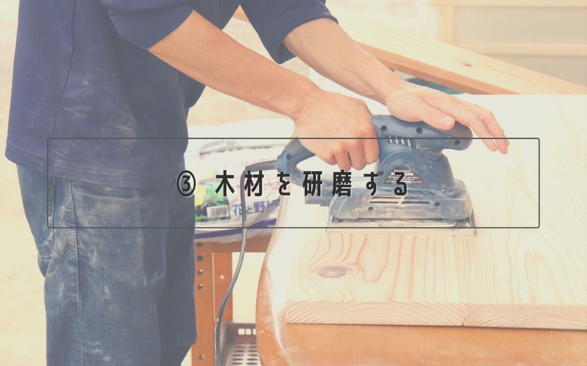 ③ 木材を研磨する