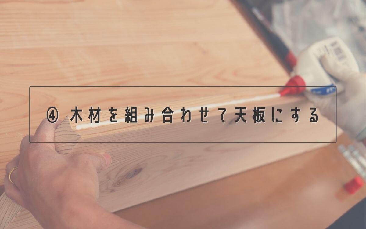 ④ 木材を組み合わせて天板にする