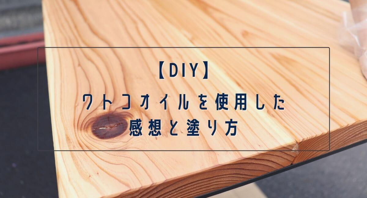 【DIY】ワトコオイルのナチュラルを使用してみた感想と塗り方について紹介!