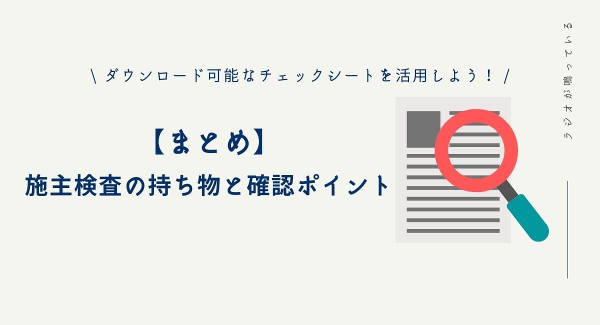 【まとめ】施主検査について