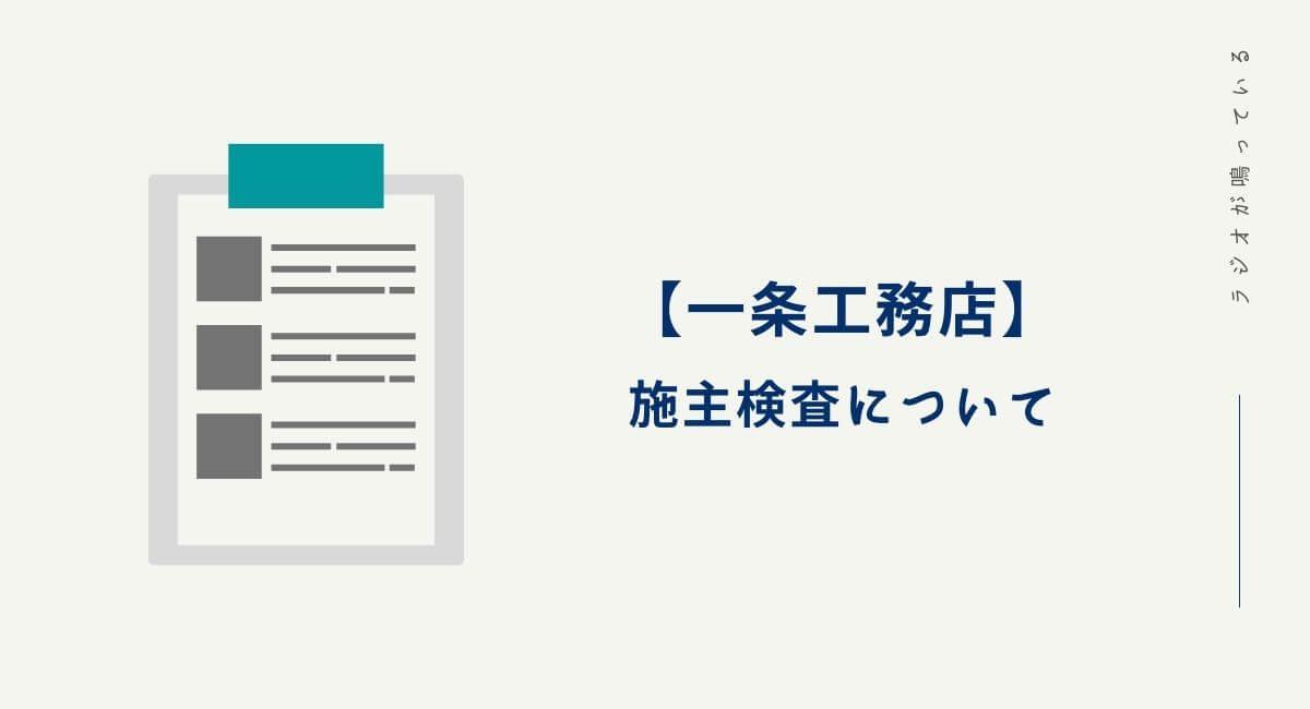 【一条工務店】施主検査について