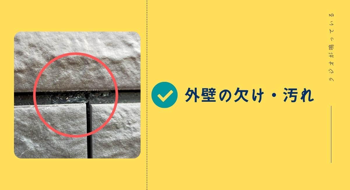 施主検査指摘事項①外壁の欠け・汚れ