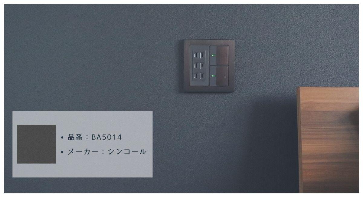 主寝室壁クロス:BA5014