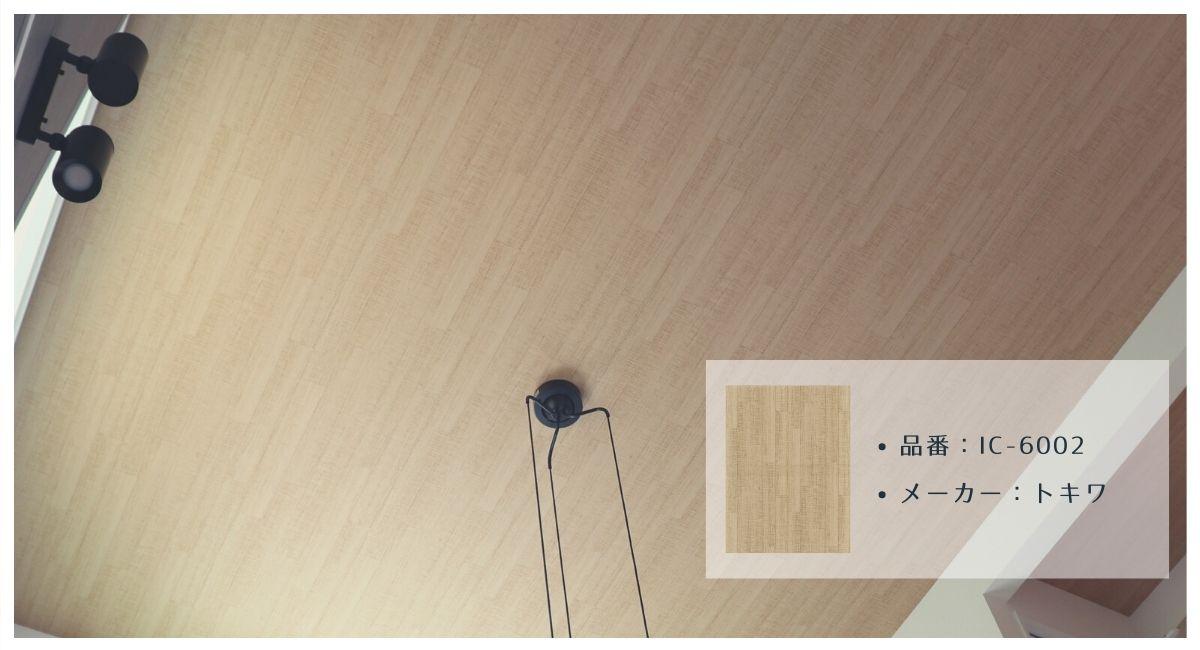 リビング天井クロス:IC-6002