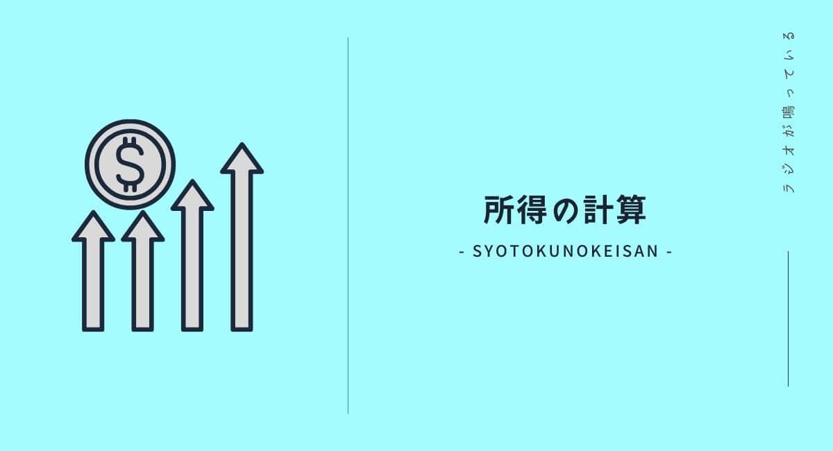 【太陽光発電】所得の計算