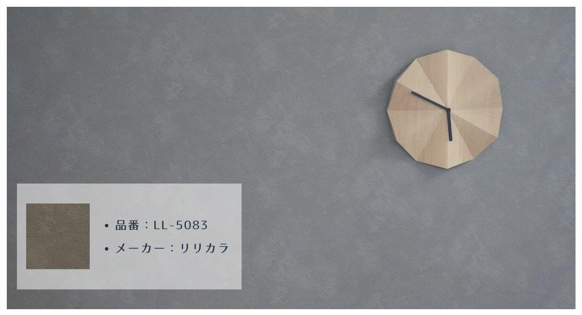 リビング壁クロス:LL-5083
