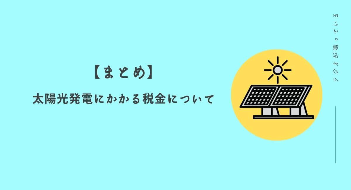 【まとめ】太陽光発電にかかる税金について