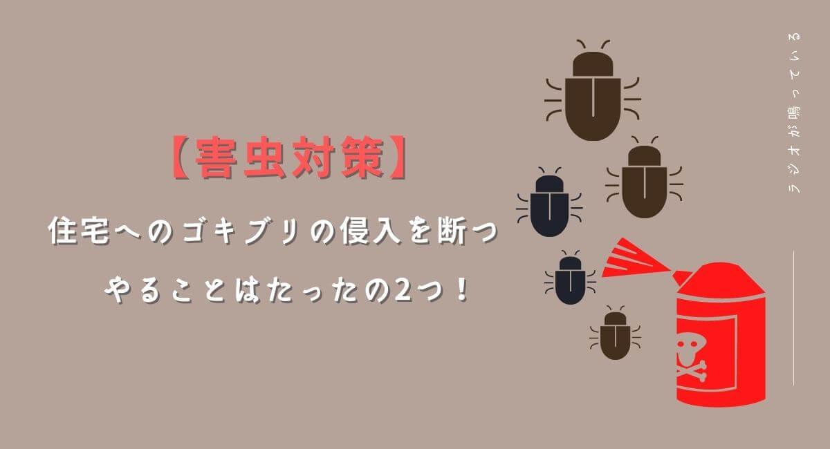 【害虫対策】住宅へのゴキブリの侵入を断つ やることはたったの2つ!