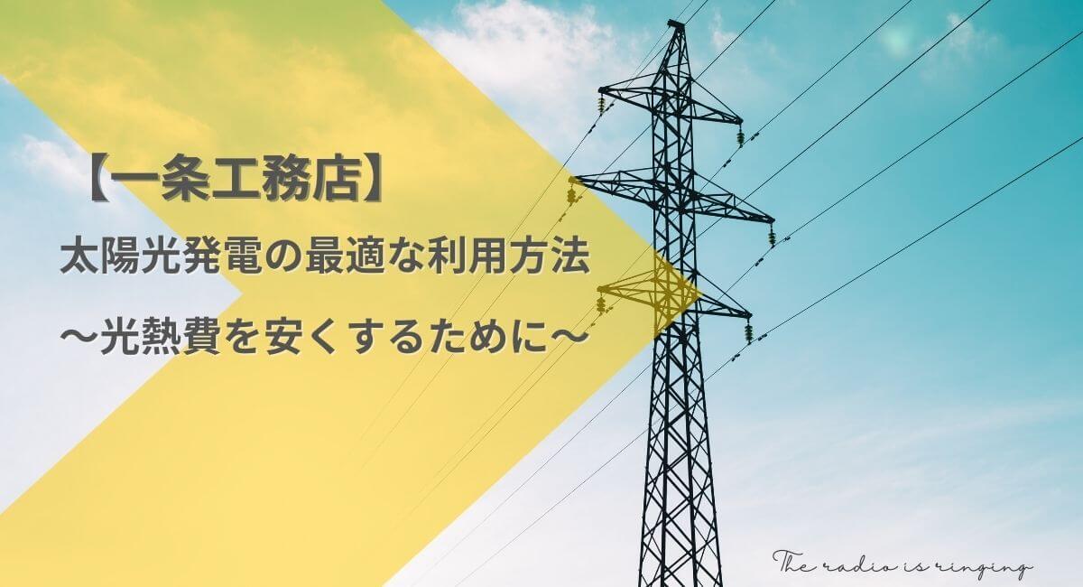 【一条工務店】太陽光発電の最適な利用方法~光熱費を安くするために~