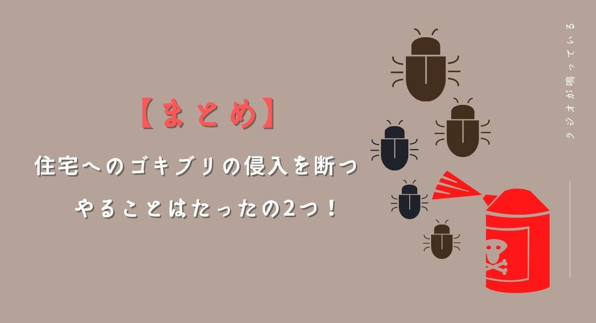 【まとめ】住宅へのゴキブリの侵入を断つ