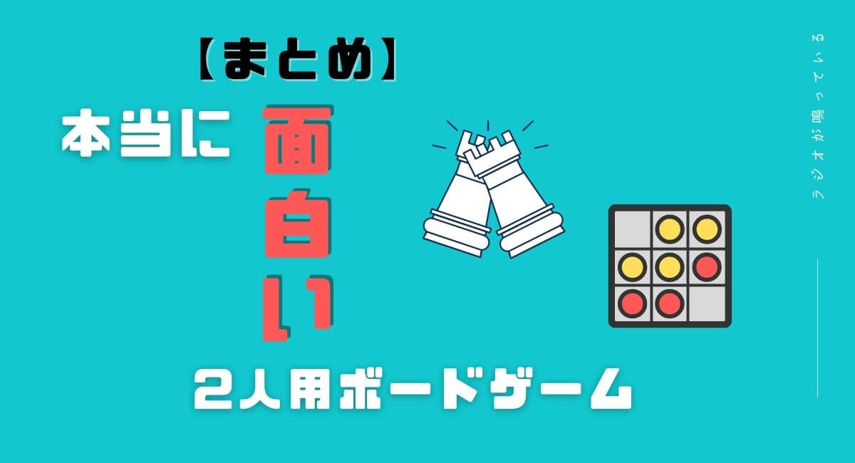 【まとめ】2人で遊べる面白いボードゲーム