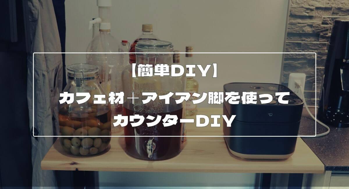 【簡単DIY】カフェ材とアイアン脚を使って、予算2万円以内でカウンターをDIYしてみた
