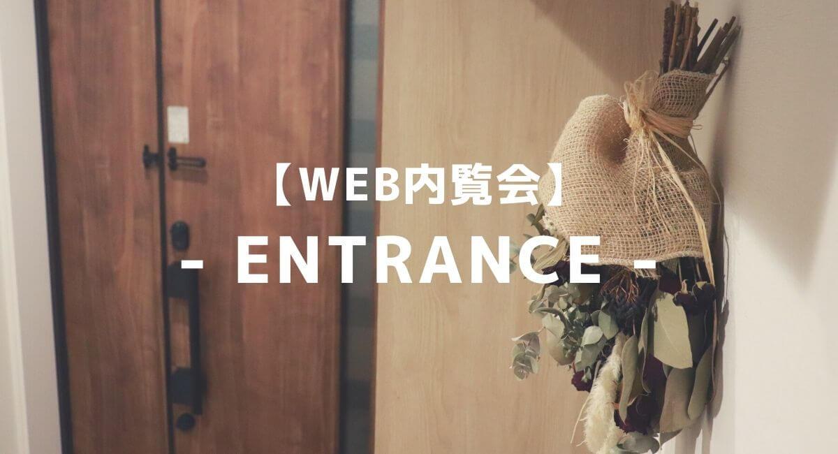 【WEB内覧会】ENTRANCEまとめ