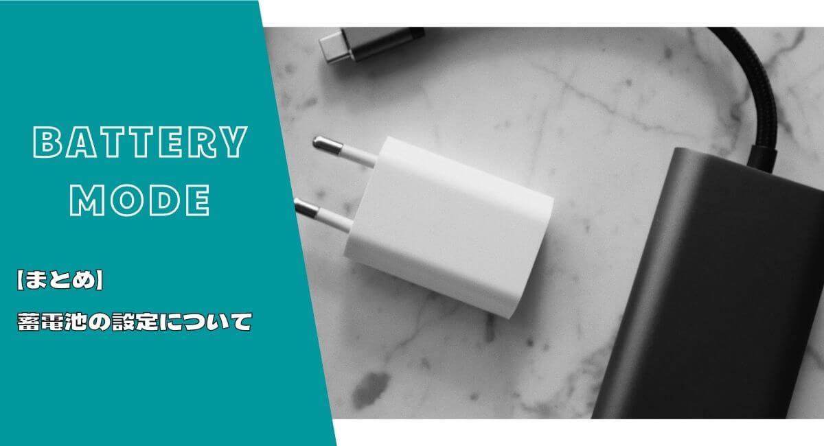 【まとめ】一条工務店の蓄電池の設定について