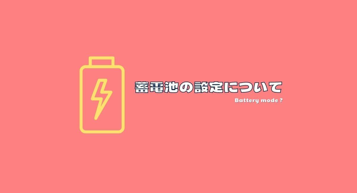 蓄電池の設定について