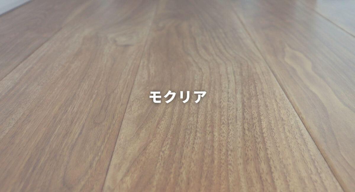 フローリング③ モクリア グレー・ウォールナット