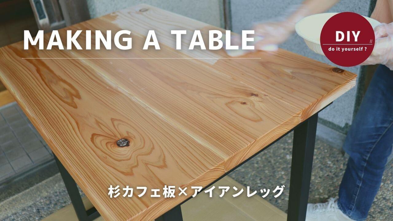 【DIY】杉カフェ板とアイアン脚を組み合わせたテーブルを作ってみた