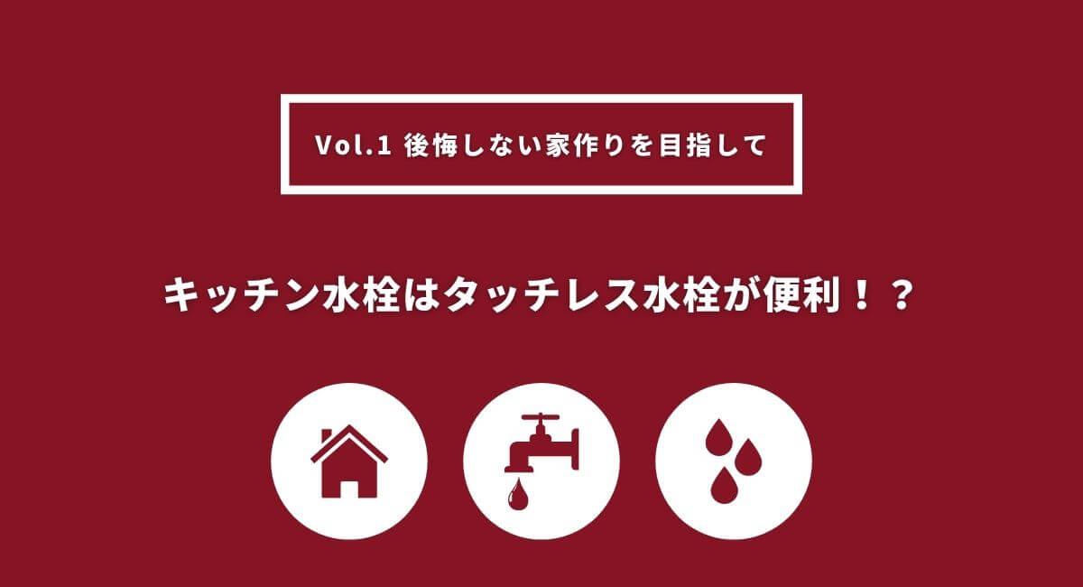 【後悔しない家作り】Vol.1 キッチン水栓はタッチレス水栓が便利!?