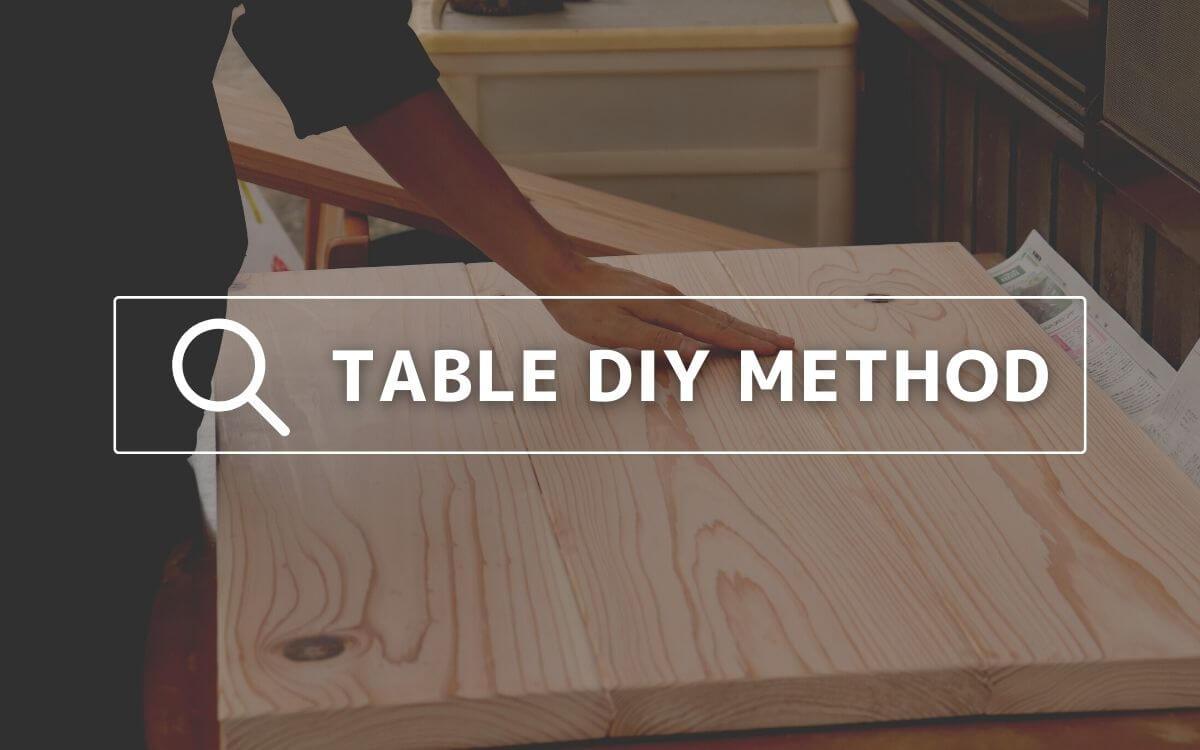 テーブルのDIY方法