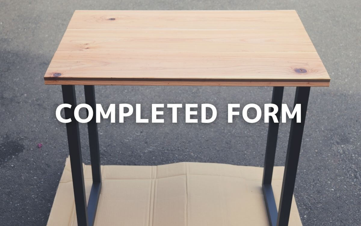 テーブルの完成形