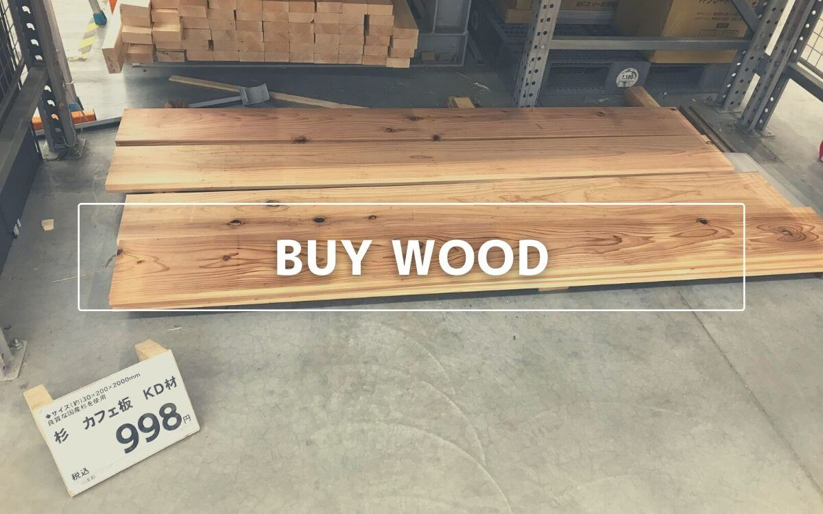 ① 木材を購入