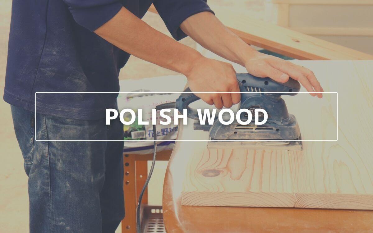 ③ 木材を研磨