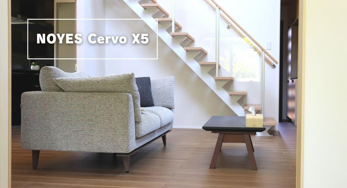 リビングソファ NOYES Cervo X5