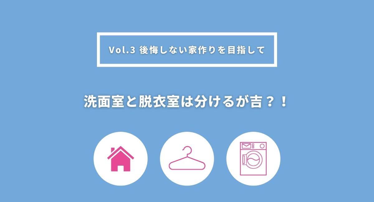 【後悔しない家作り】Vol.3 洗面室と脱衣室は分けるが吉?!