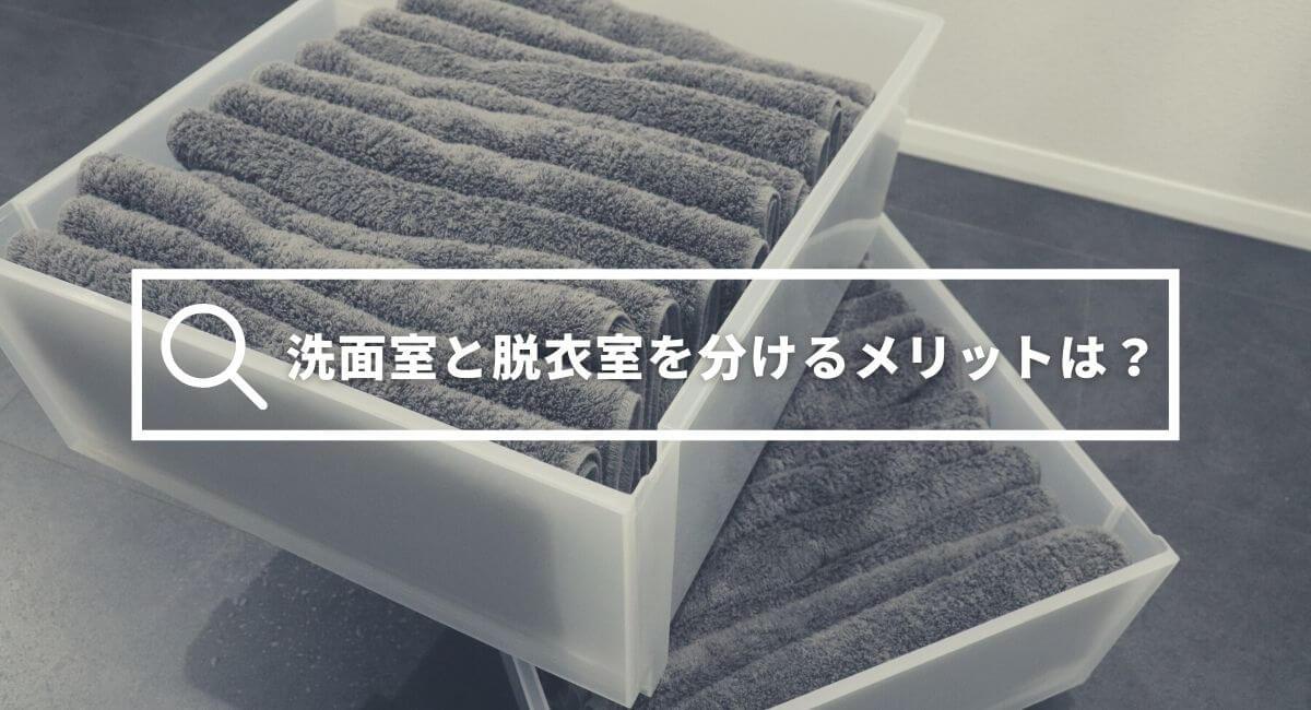 洗面室と脱衣室を分けるメリットは?