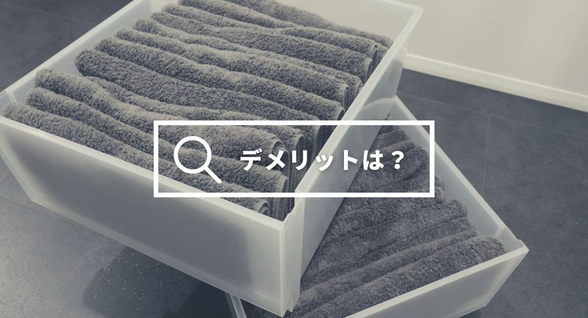 洗面室と脱衣室を分けるデメリットは?