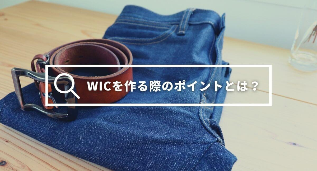 WICを作る際のポイントとは?
