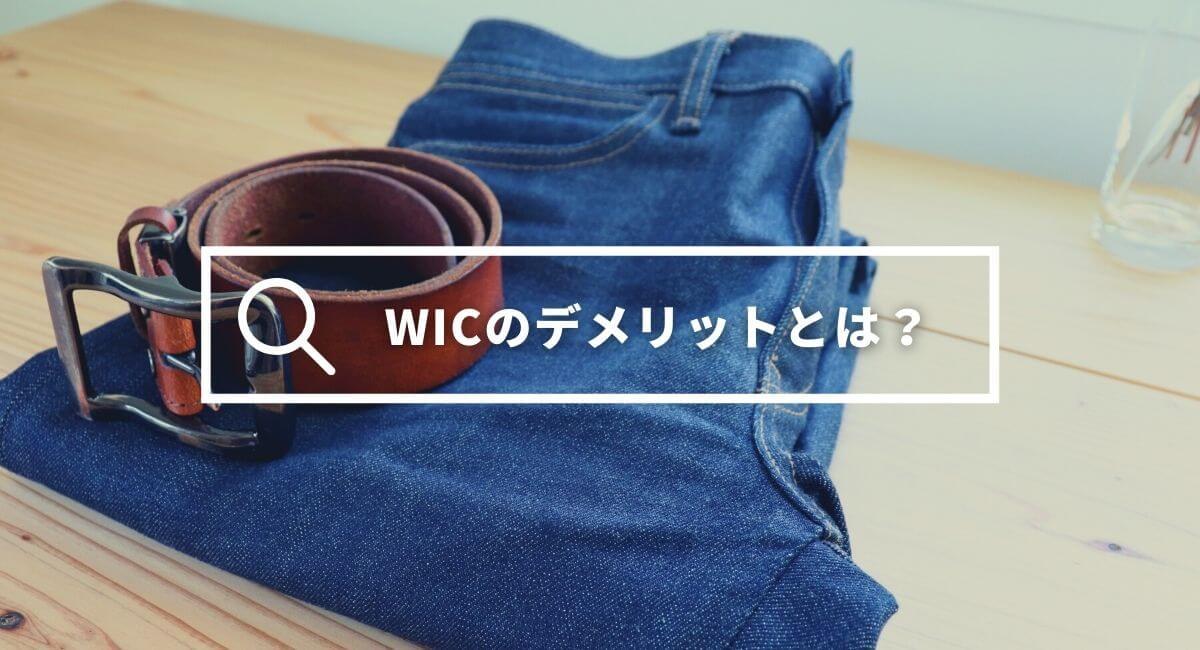 WICのデメリットとは?