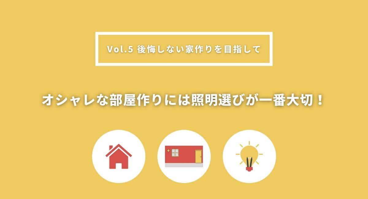 【後悔しない家作り】Vol.5 オシャレな部屋作りには照明選びが一番大切!