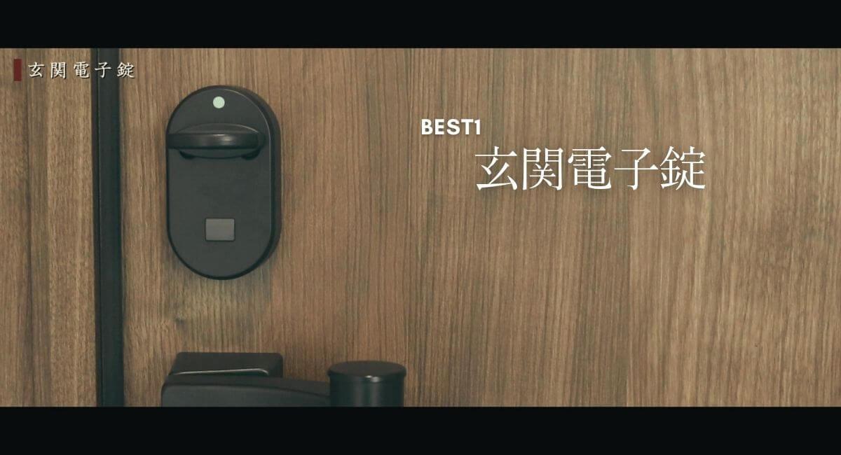 【採用すべきオプション】BEST1 玄関電子錠