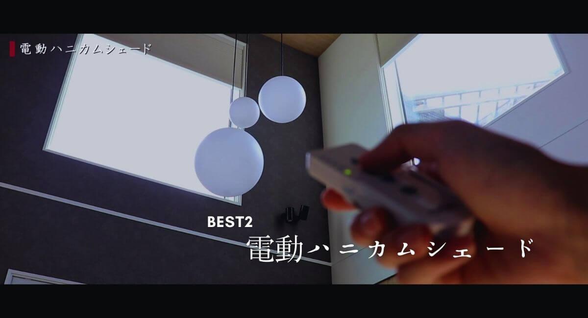 【採用すべきオプション】BEST2 電動ハニカムシェード