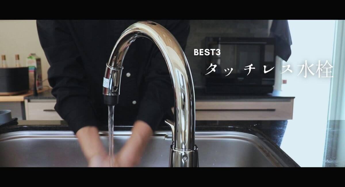 【採用すべきオプション】BEST3 タッチレス水栓