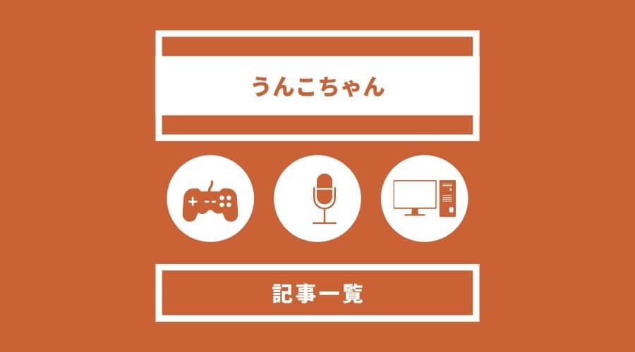 加藤純一をまとめる部屋