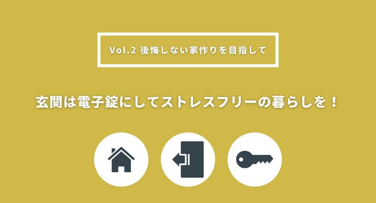 【後悔しない家作り】Vol.2 玄関は電子錠にしてストレスフリーの暮らしを!