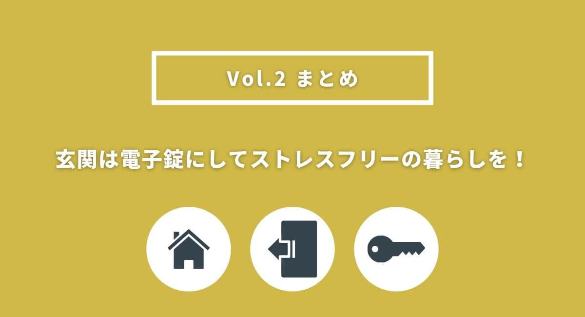 【まとめ】後悔しない家作りをするためのポイント②玄関は電子錠にしてストレスフリーの暮らしを!