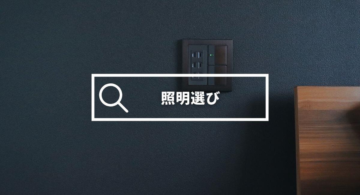 寝室作りのポイント②照明選び