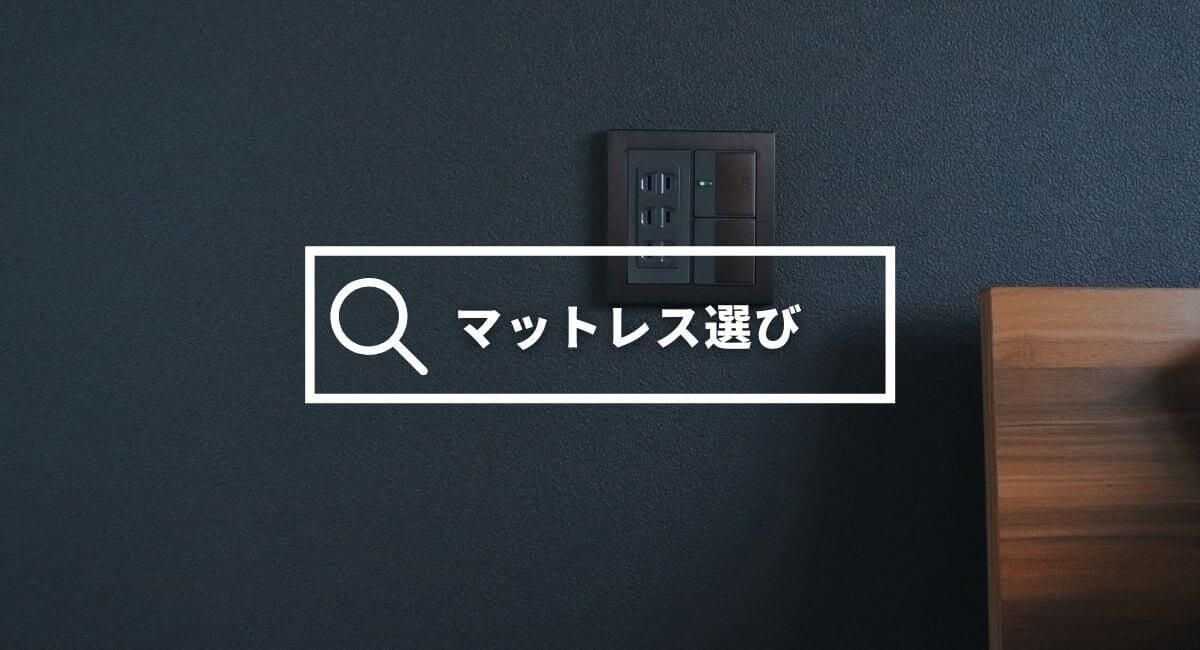 寝室作りのポイント③マットレス選び